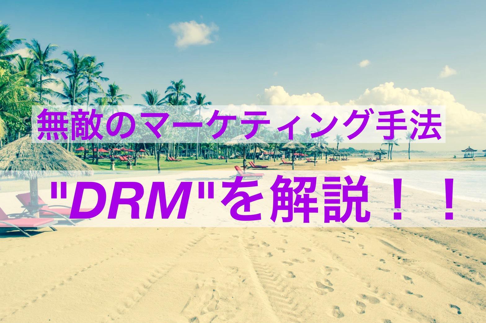 無敵のマーケティング手法「DRM」(ダイレクト・レスポンス・マーケティング)とは?