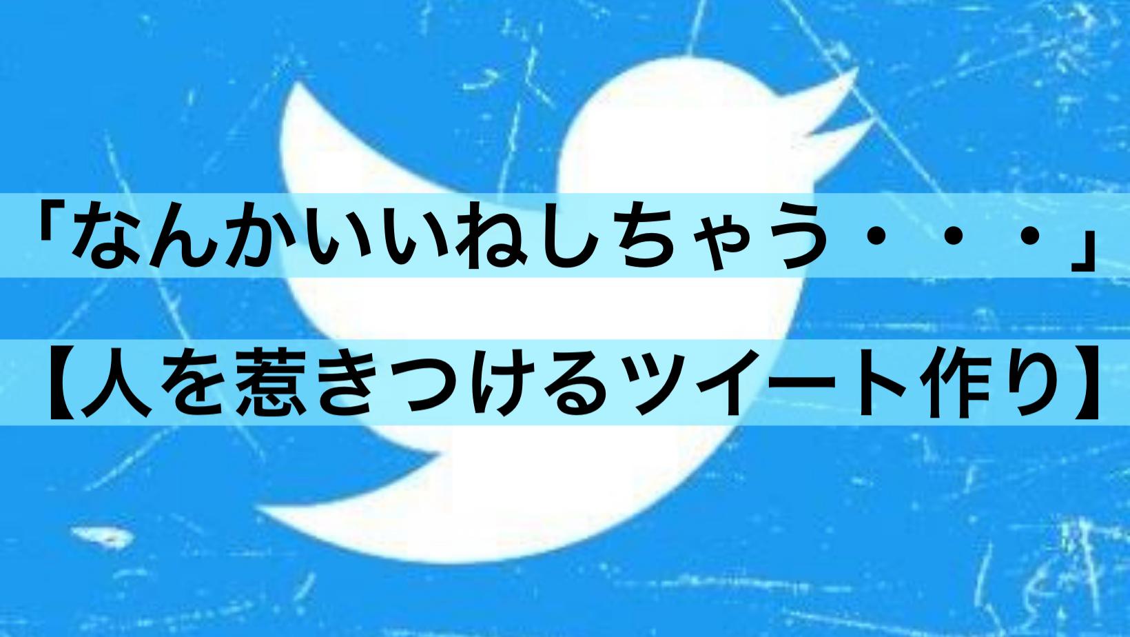 【ツイート作り】人を惹きつけるツイートの作り方のポイントはたった2つ!!