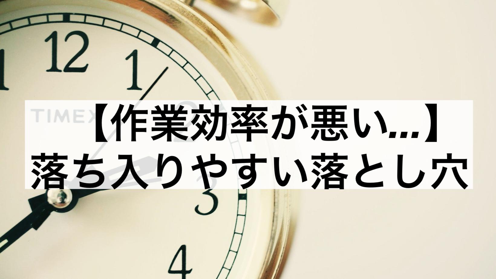 【あ〜、作業進まね〜な〜】日本人が落ち入りやすい意外な落とし穴とは??