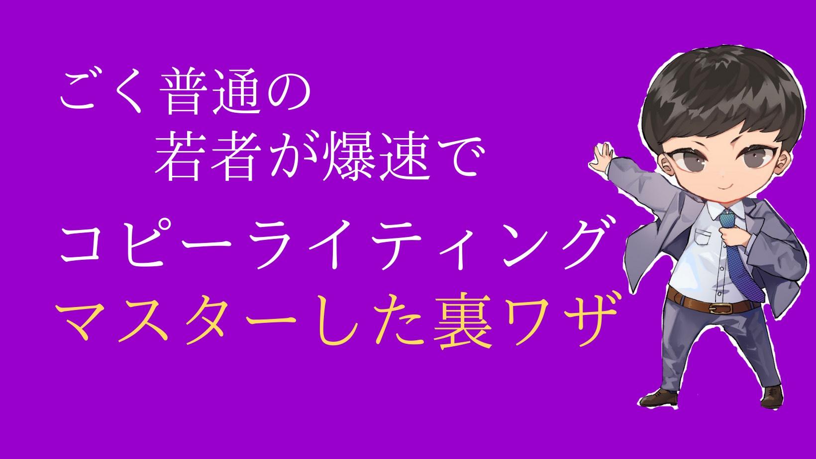 【悪用厳禁】爆速でコピーライティングをマスターできる裏ワザ!!