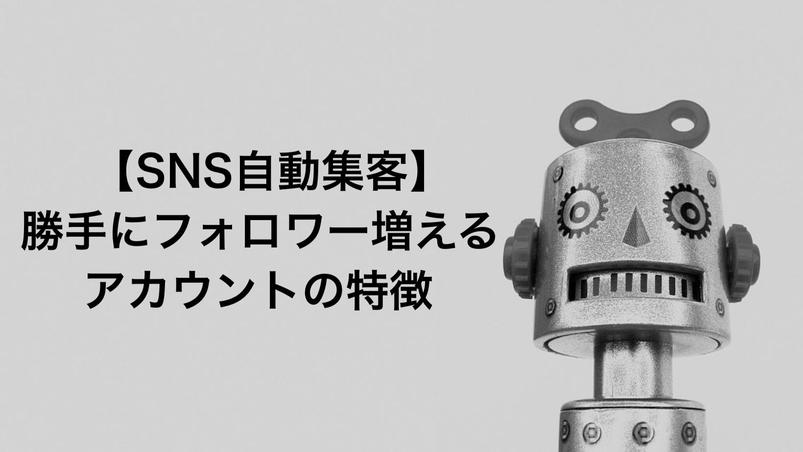 『SNS自動集客』勝手にフォロワーが増えるアカウントの特徴!!